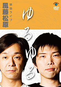futo_DVD.jpg